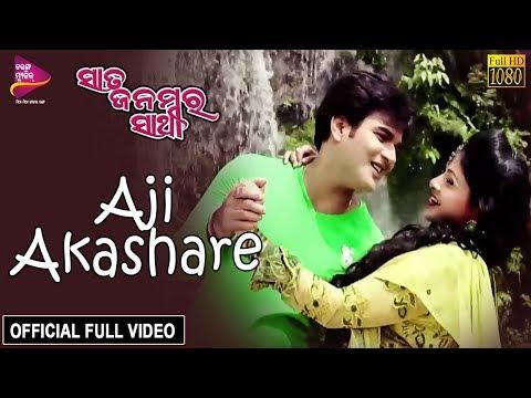 Aji Akashare | Title Track | Official Full Video | Dushmanta, Rupali | Sata Janmara Sathi