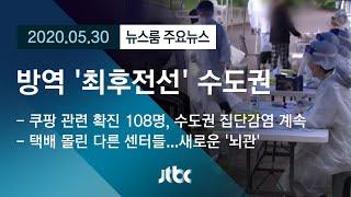 """[뉴스룸 모아보기] 방역 '최후전선' 수도권…""""주말 외출 미뤄달라"""" / JTBC News"""