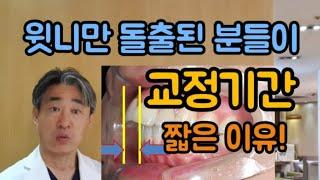 윗니만 돌출된 분들이 교정기간 짧은 이유!