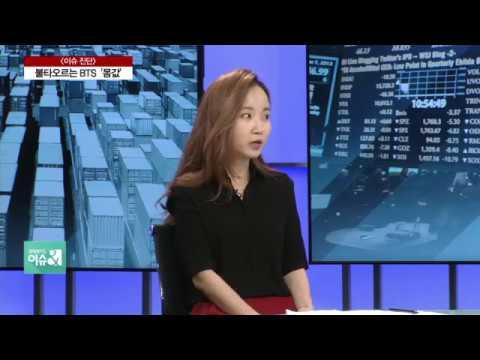 [방탄소년단 BTS] 방탄소년단 진짜 가치는?...방탄소년단, 글로벌 투어 '전석 매진'