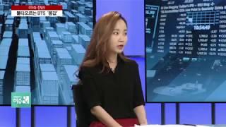 [방탄소년단 BTS] 방탄소년단 진짜 가치는?...방탄소년단, 글로벌 투어