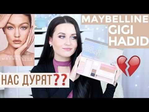 GIGI HADID x MAYBELLINE ОБЗОР новой коллекции бюджетной косметики Мейбеллин