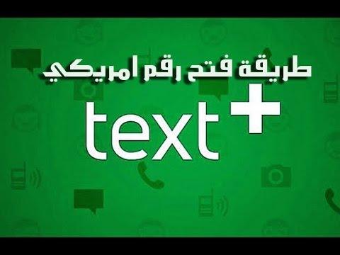 طريقه فتح رقم امريكي | textPlus