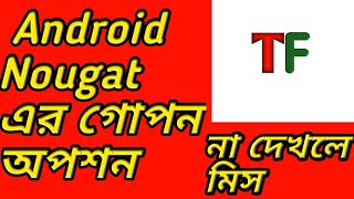 Android Nougat hidden settings || Nougat এর গোপন সেটিং এক কাজ ||  Tech Foundation ||