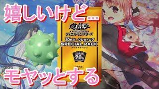 【遊戯王】20thシークレットレアSPECIAL PACKの収録内容がモヤッとする