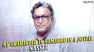 My Character In Namadhu Is A Jovial One - Nasser | Namadhu Pressmeet