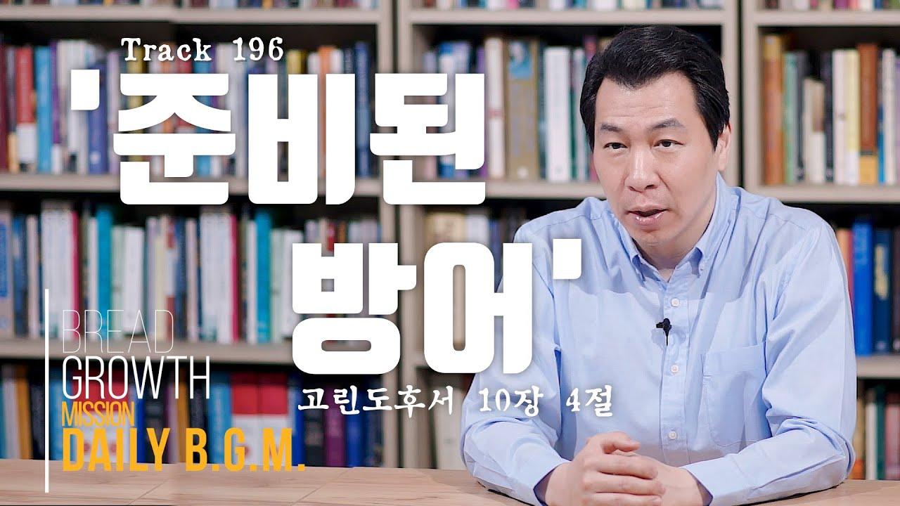 김주환목사의 Daily B.G.M. - track 196  - '준비된 방어' - 고린도후서 10장 4절