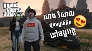 BoyLoy ជួបស្នេហ៍ពិតនៅអង្គរវត្ត GTA 5 : Heng Visal w/ Angkor Wat Temple Mod
