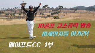 베어포트CC(리버코스) 1부 /골프라운딩/골프 필드영상…
