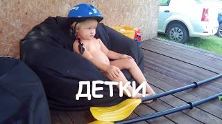 У Ворониных 04 августа 2018