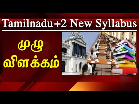 12th new syllabus tamilnadu 2019 full detail tamil news today,  Department of school education of Tamilnadu have introduced in new syllabus for school education.   the newly introduced syllabus will come into force from 2019 to 2020 academic year.  in an interview the education minister sengottaiyan had told the press that the new syllabus is same to to bring confidence among the students to face any entrance exams and it is also informed that the new syllabus is in par with CBSE or any other state board syllabus  here is the complete detail of the new syllabus of TamilNadu from plus two To download books click the link  https://www.tntextbooks.in/p/12th-books.html for tamil news today news in tamil tamil news live latest tamil news tamil #tamilnewslive sun tv news sun news live sun news   Please Subscribe to red pix 24x7 https://goo.gl/bzRyDm  #tamilnewslive sun tv news sun news live sun news