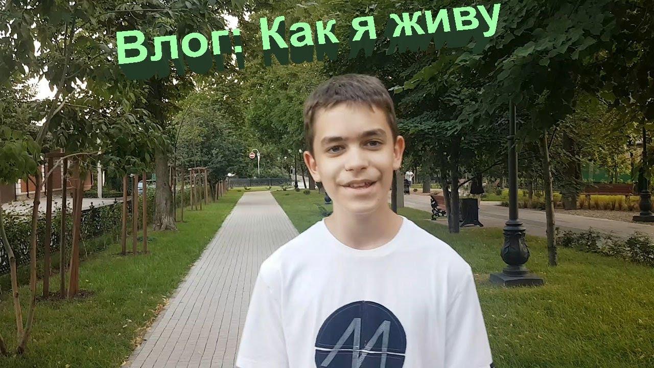 Влог: Один день из жизни Дмитрия Поттера