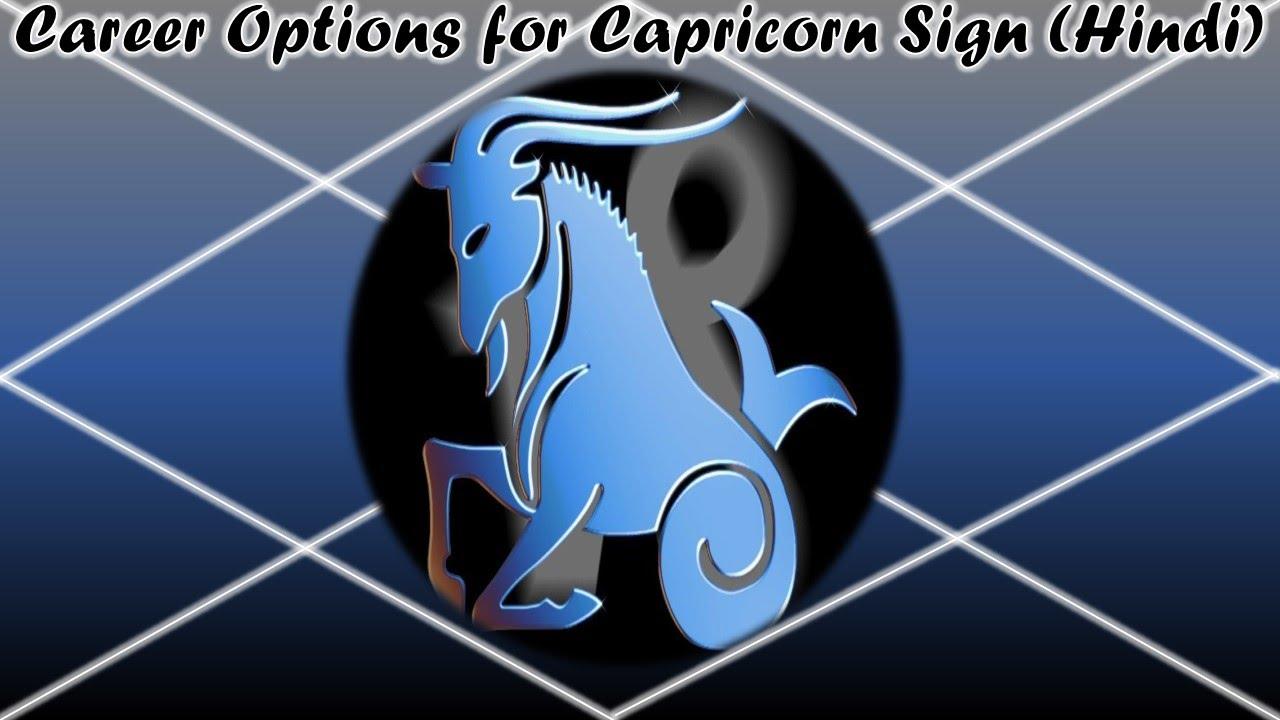 Career Opportunites For Capricorn People Makar Rashi Hindi Youtube