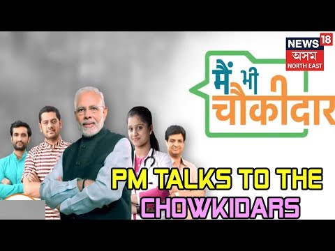 PM Addresses People Joining His #MainBhiChowkidar Campaign Mp3