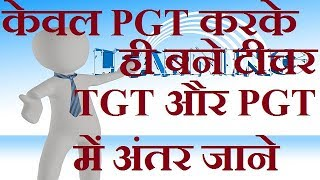 ssiet |diff between tgt and pgt | केवल PGT करके ही बने टीचर  | TGT | PGT