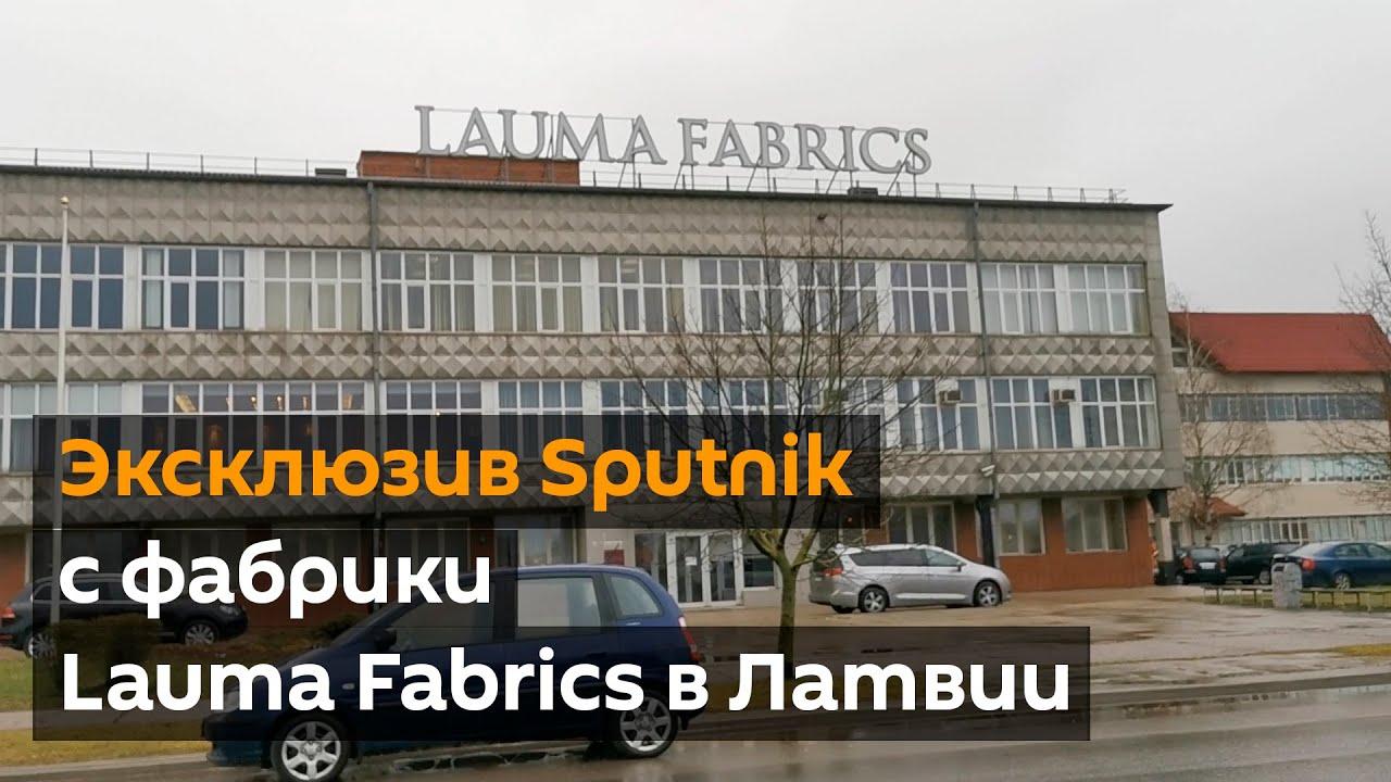 Фабрика лаума купить мебельную ткань в перми недорого