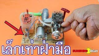 How To Make Micro Generator..Mini เครื่องกำเนิดไฟฟ้าจิ๋ว !! ผลิตไฟฟ้าใช้เองยามฉุกเฉิน