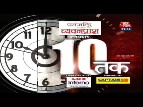 Watch 10 Tak