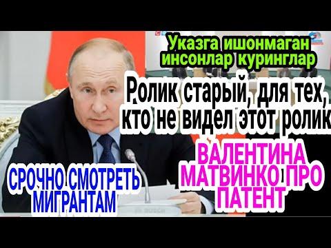 Срочно смотреть мигрантам, кто не понял про Указ 274.. Валентина Матвиенко более подробно.