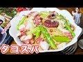 【マンガ飯】クッキングパパ 初夏のかおり「タコスパ」の作り方【kattyanneru】