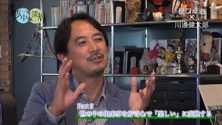 夢中の深層 #06 川邊健太郎×樋口卓治 Part.3 『世の中の出来事を好奇心で「楽しい」に変換する』