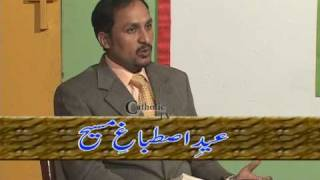 True Understanding of Jesus Baptism by John The Baptist 1/4 URDU