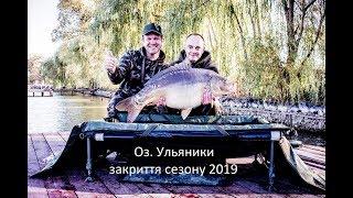 Закриття сезону 2019 на озері Уляники