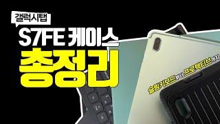 갤럭시탭 S7FE 케이스 총정리!(슬림키보드, 북커버,…
