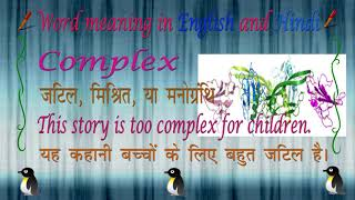 Meaning of Complex in English and Hindi with example sentences