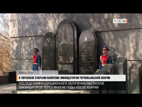 В Тирасполе открыли памятник ликвидаторам чернобыльской аварии