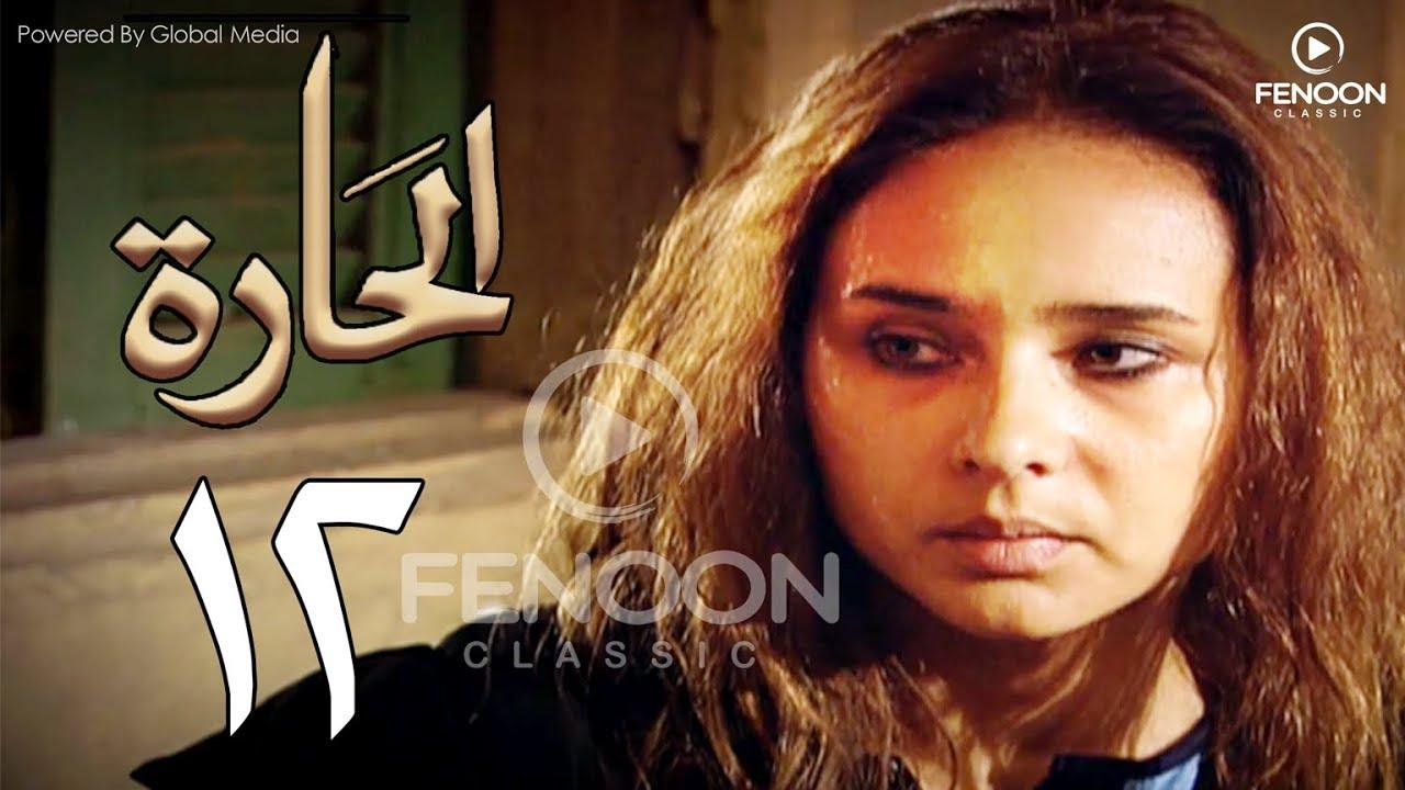 مسلسل الحاره الحلقة |12 | بطوله : نيلي كريم El Hara Series Eps