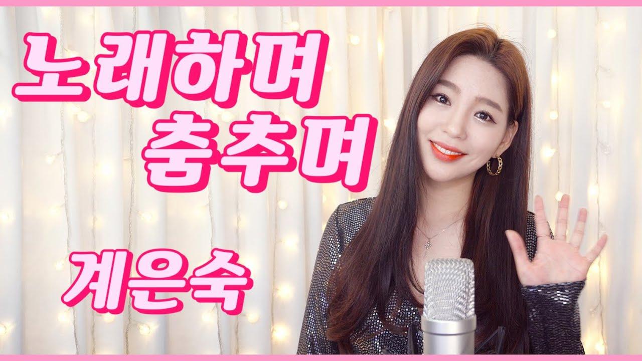 계은숙 - 노래하며 춤추며 Cover by  신미래 (Shinmirae)
