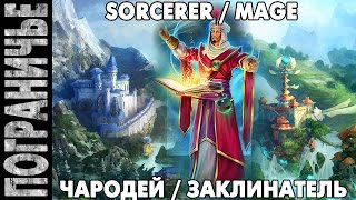 Фото Prime World ► Маг Заклинатель Mage 11.01.15 2 Заведомо выигрышный бой Чародей Sorcerer