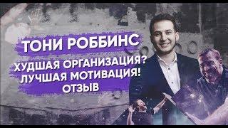 Тони Роббинс в России. Худшая организация. Провал или успех? Отзыв.