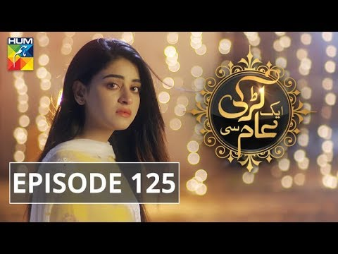 Aik Larki Aam Si Episode #125 HUM TV Drama 17 December 2018