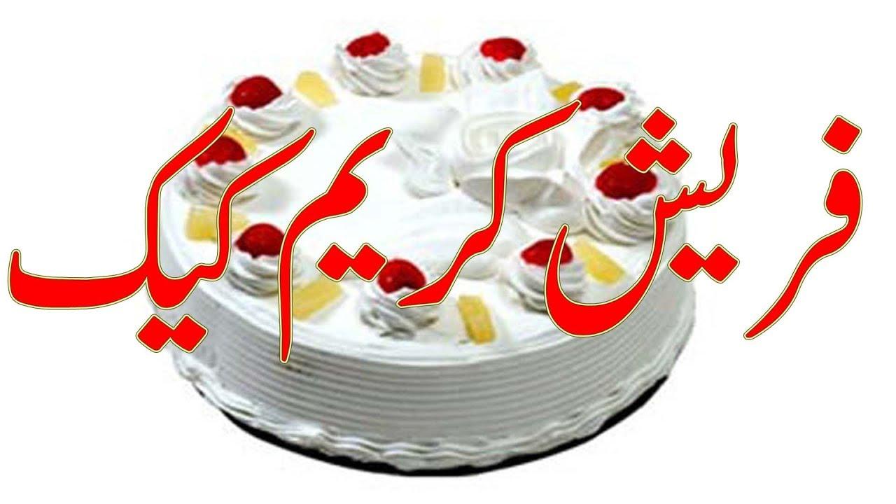 Fresh Cream Cack Recipe How To Make Fresh Cream Cake Fresh Cream