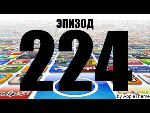 Лучшие игры для iPhone и iPad (224)