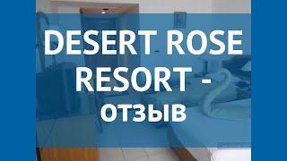 DESERT ROSE RESORT 5* Египет Хургада отзывы – отель ДЕЗЕРТ РОУЗ РЕЗОРТ 5* Хургада отзывы видео