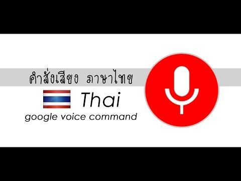คำสั่งในการใช้เสียงสั่งโทรศัพท์ (thai Google Voice Command) - เจ้าไก่ขาวพาใช้