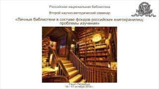 Личные библиотеки в составе фондов российских книгохранилищ: проблемы изучения от 17.10.18