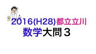 2016(H28)東京都立立川高校入試数学3