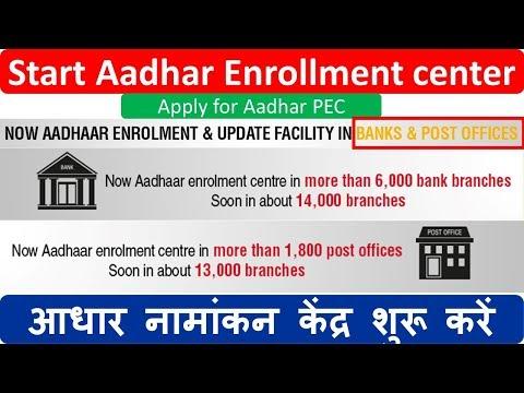 Apply for Aadhar PEC Start Aadhar Enrollment center   आधार नामांकन केंद्र शुरू करें,