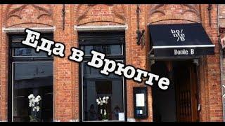 Еда в Брюгге: Чем кормят в ресторане высокой кухни, а что дают на завтрак в отеле?