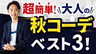 【超簡単】大人の秋コーデ「ベスト3」を紹介します!【30代・40代】