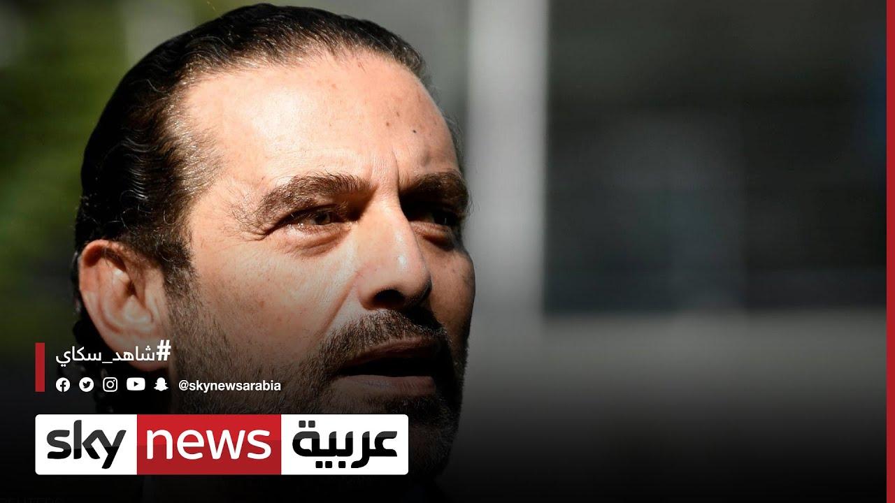 لبنان: الحريري يبحث مع رؤساء الحكومات السابقين التشكيل الوزاري | #مراسلو_سكاي  - نشر قبل 2 ساعة