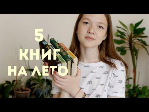 5 КНИГ ДЛЯ ЛЕТА