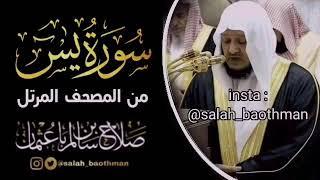 | سورة يس كاملة من المصحف المرتل بصوت الشيخ صلاح باعثمان حفظه الله | ينُشر لأول مرة |