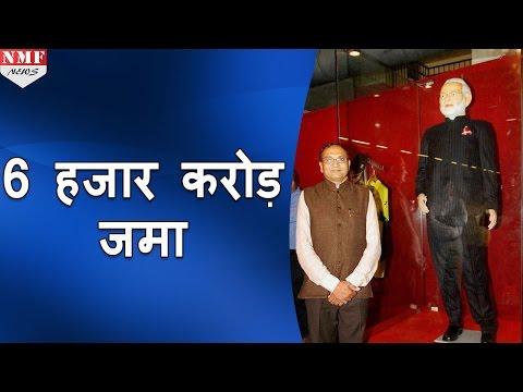 दिखने लगा है Modi की मुहिम का असर, Modi का सूट खरीदने वाले ने जमा किए 6000 करोड़