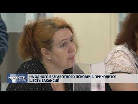 Новости Псков 29.05.2019 / На одного безработного псковича приходится шесть вакансий