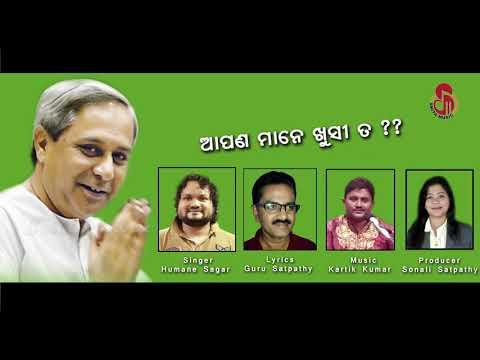 Apana Mane Khusi Ta //  Humane Sagar // Kartik Kumar // Smita Music